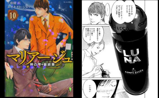 Il vino salentino arriva in Giappone sui manga