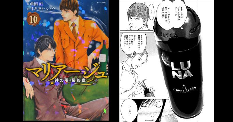 Puglia Vino Salentino in Giappone sul manga